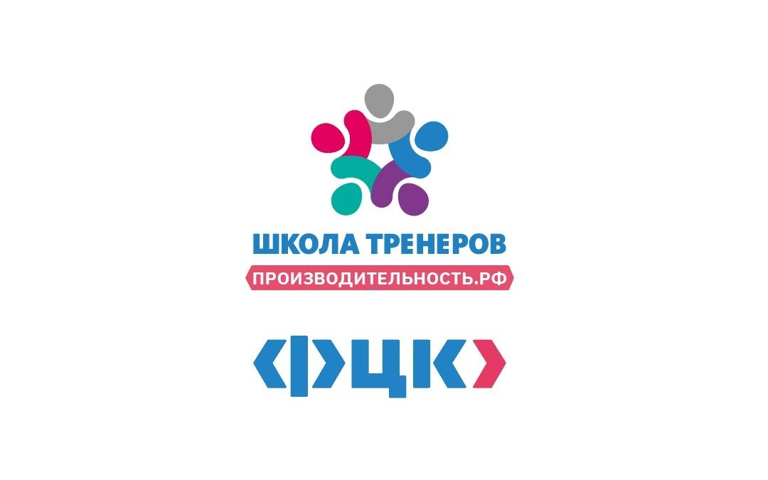 Специалисты по бережливому производству из Курской области повысили квалификацию в Школе тренеров ФЦК